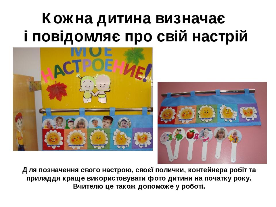 Кожна дитина визначає і повідомляє про свій настрій Для позначення свого настрою, своєї полички, контейнера робіт та приладдя краще використовувати...