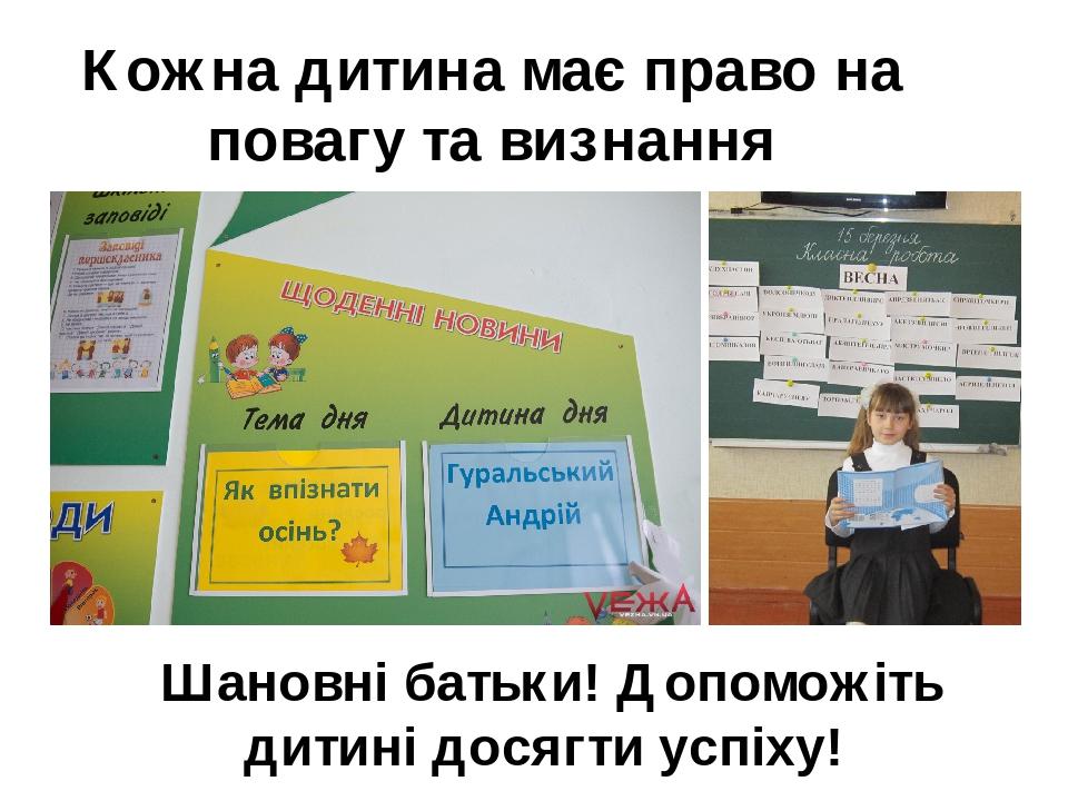 Кожна дитина має право на повагу та визнання Шановні батьки! Допоможіть дитині досягти успіху!