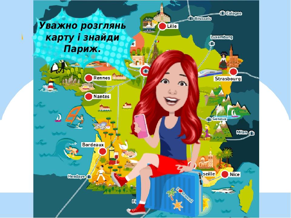 Уважно розглянь карту і знайди Париж.