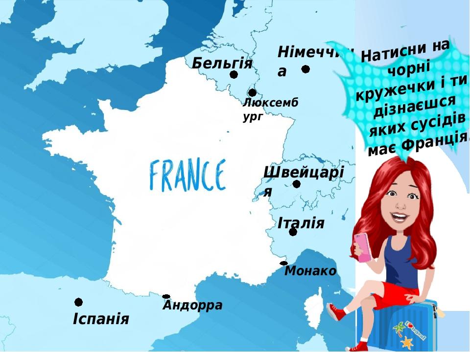 Цікаві завдання на літні канікули на кожен день (Франція ...