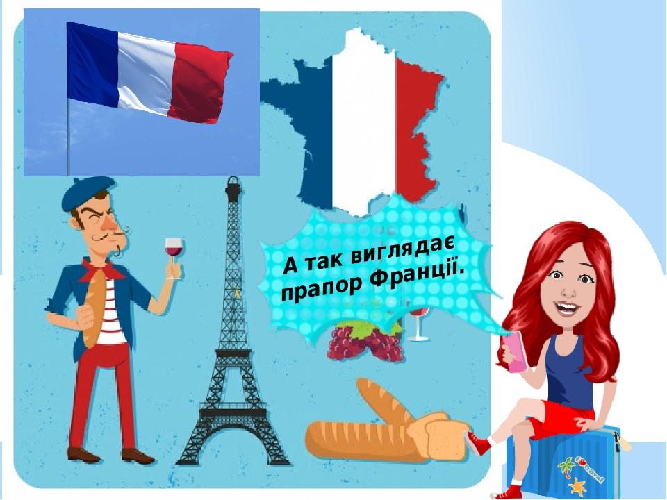 А так виглядає прапор Франції.