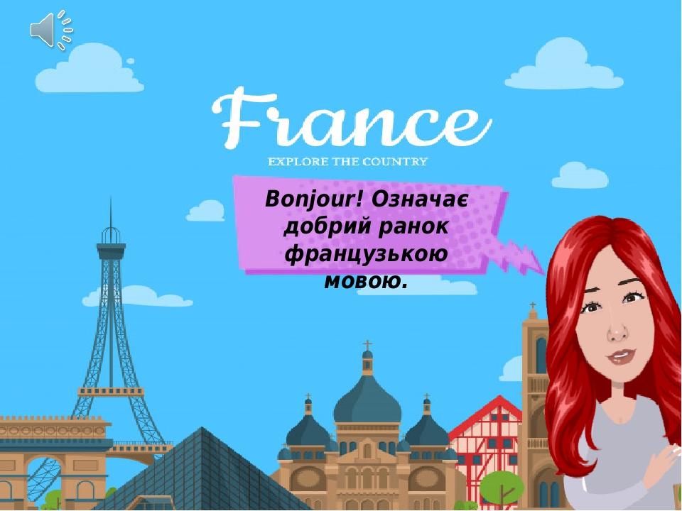 Bonjour! Означає добрий ранок французькою мовою.