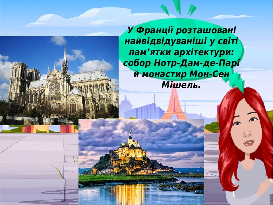 У Франції розташовані найвідвідуваніші у світі пам'ятки архітектури: собор Нотр-Дам-де-Парі й монастир Мон-Сен Мішель.