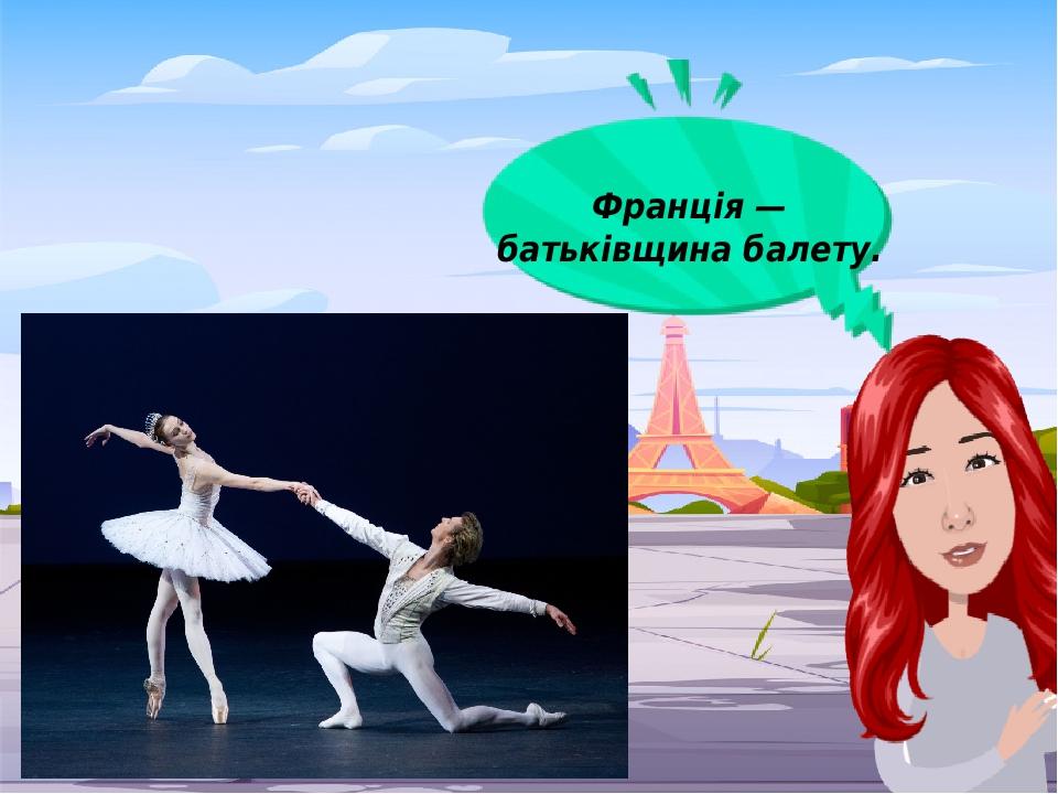 Франція — батьківщина балету.