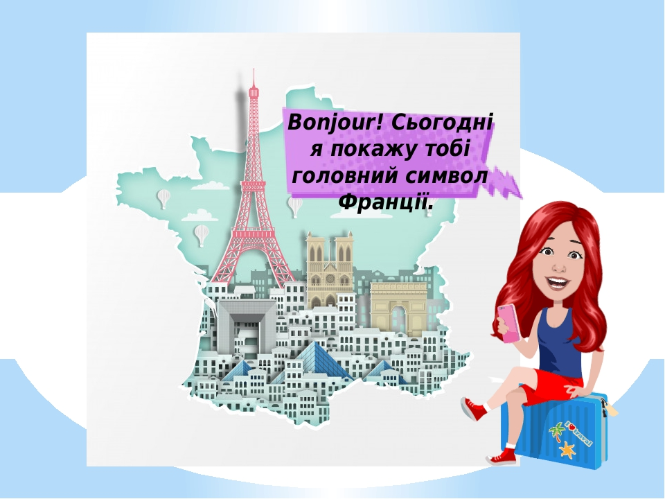Bonjour! Сьогодні я покажу тобі головний символ Франції.