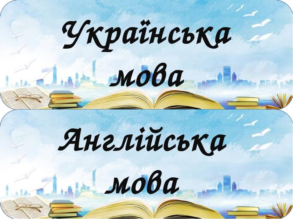 Англійська мова Українська мова