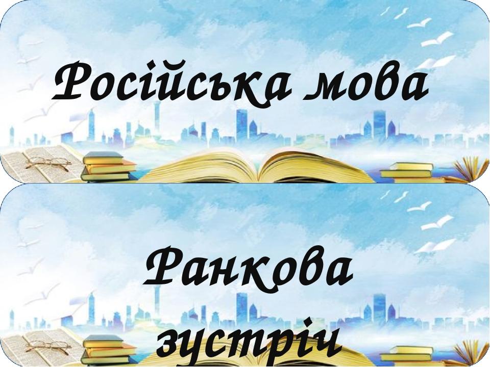 Ранкова зустріч Російська мова
