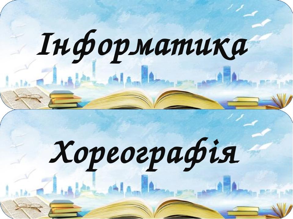 Хореографія Інформатика