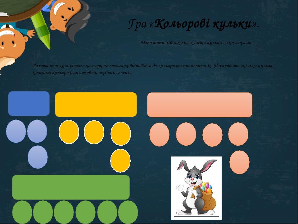 Гра «Кольорові кульки». Допоможи зайчику розкласти кульки за кольорами Розставити кулі різного кольору по стежках відповідно до кольору та причепит...