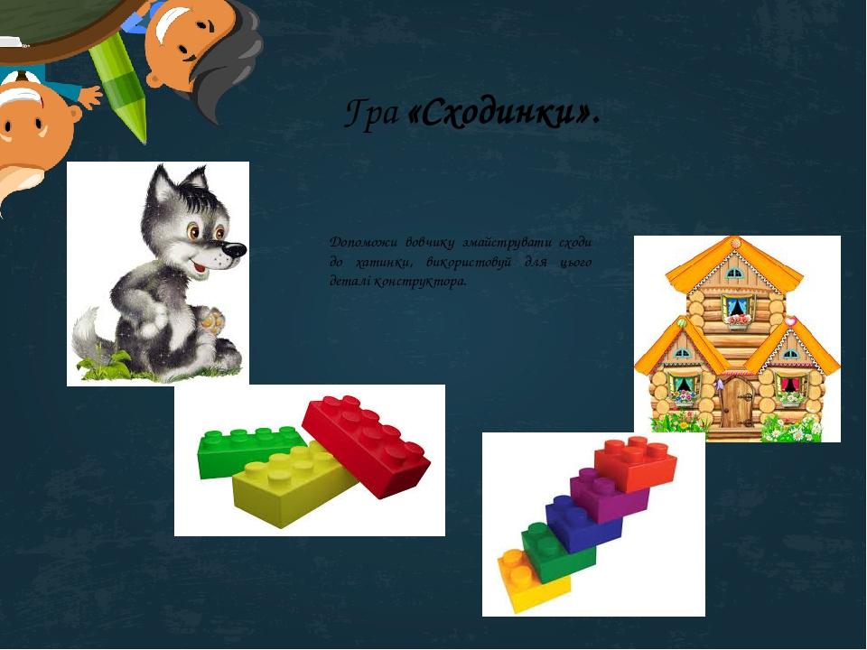 Гра «Сходинки». Допоможи вовчику змайструвати сходи до хатинки, використовуй для цього деталі конструктора.