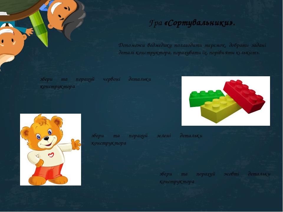 Гра «Сортувальники». Допоможи ведмедику полагодити теремок, добрати задані деталі конструктора, порахувати їх, порівняти кількість. збери та пораху...