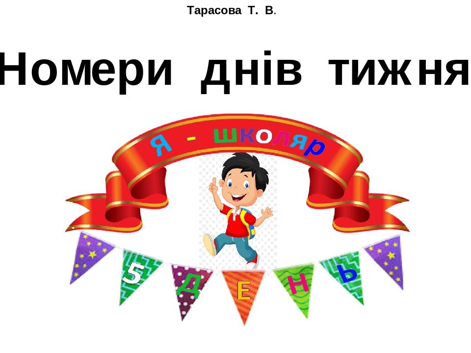 Тарасова Т. В. Номери днів тижня
