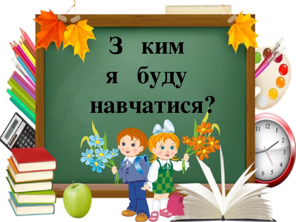 З ким я буду навчатися?