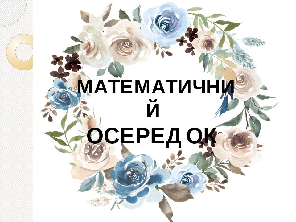 МАТЕМАТИЧНИЙ ОСЕРЕДОК