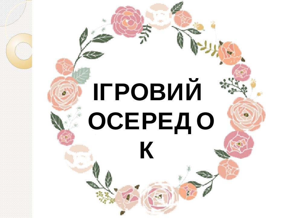 ІГРОВИЙ ОСЕРЕДОК