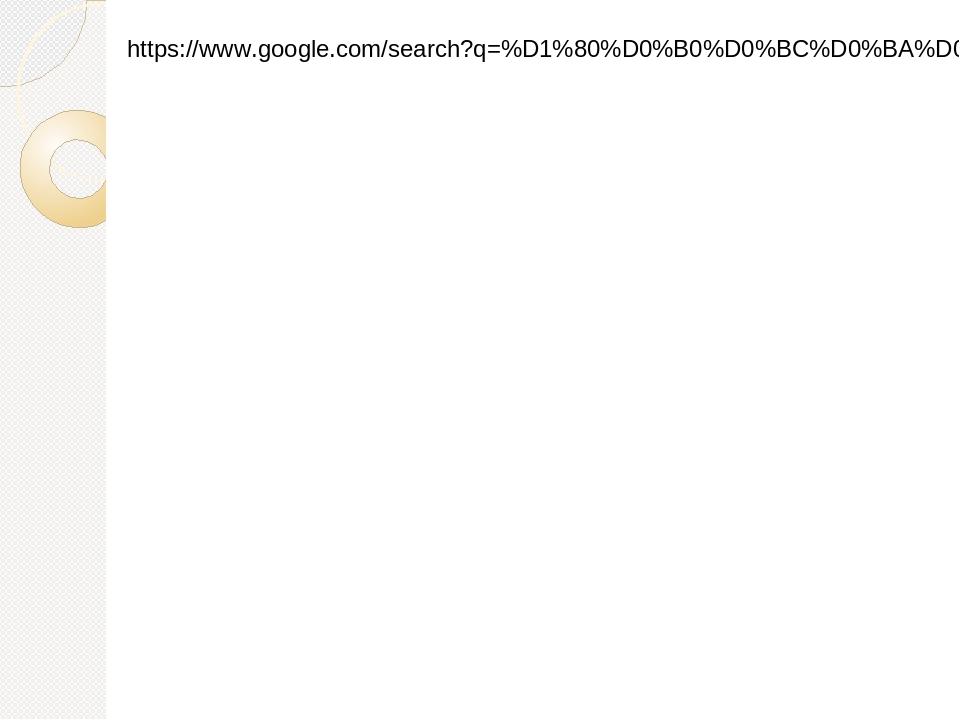 https://www.google.com/search?q=%D1%80%D0%B0%D0%BC%D0%BA%D0%B8+%D0%B2%D1%96%D0%BD%D0%BE%D1%87%D0%BA%D0%B8&sxsrf=ALeKk018vK556mS1icMk-ToVcMaC15PK-Q:...