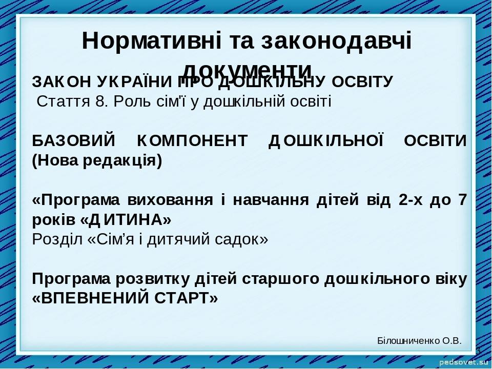 Нормативні та законодавчі документи ЗАКОН УКРАЇНИ ПРО ДОШКІЛЬНУ ОСВІТУ Стаття 8. Роль сім'ї у дошкільній освіті БАЗОВИЙ КОМПОНЕНТ ДОШКІЛЬНОЇ ОСВІТ...