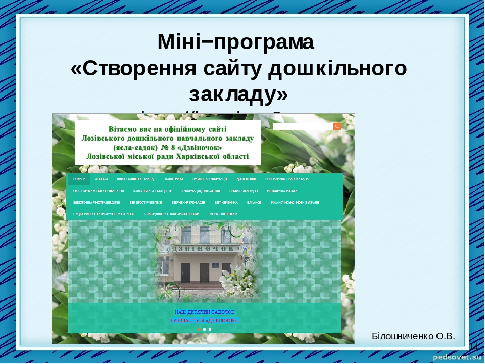 Міні−програма «Створення сайту дошкільного закладу» http://loz-dnz-8.at.ua Білошниченко О.В.