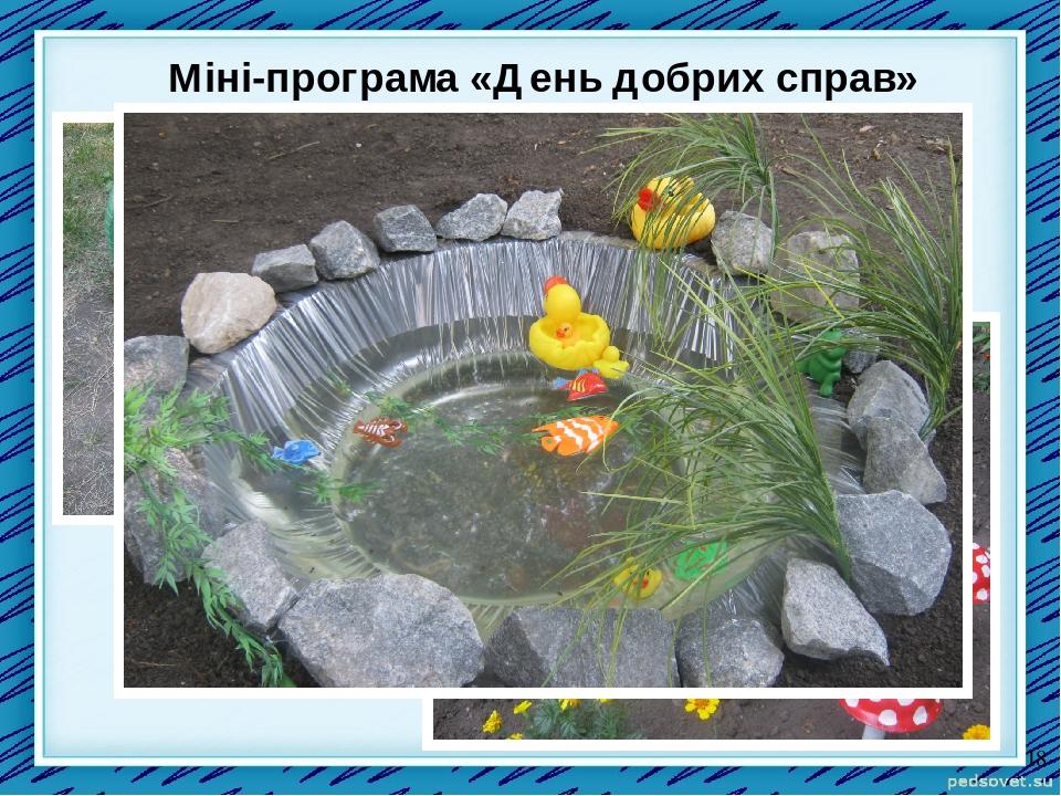 Міні-програма «День добрих справ»