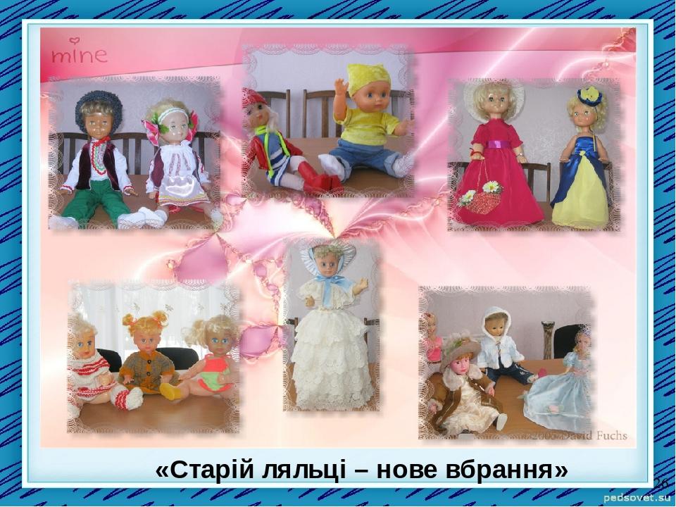 «Старій ляльці – нове вбрання»