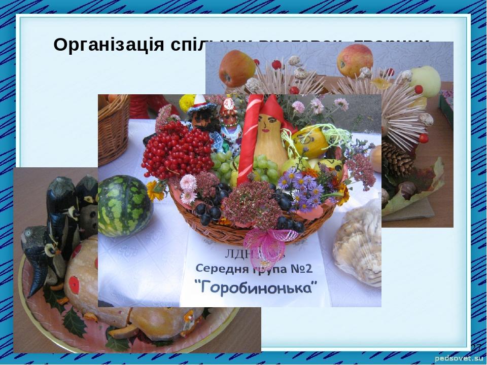 Організація спільних виставок, творчих робіт