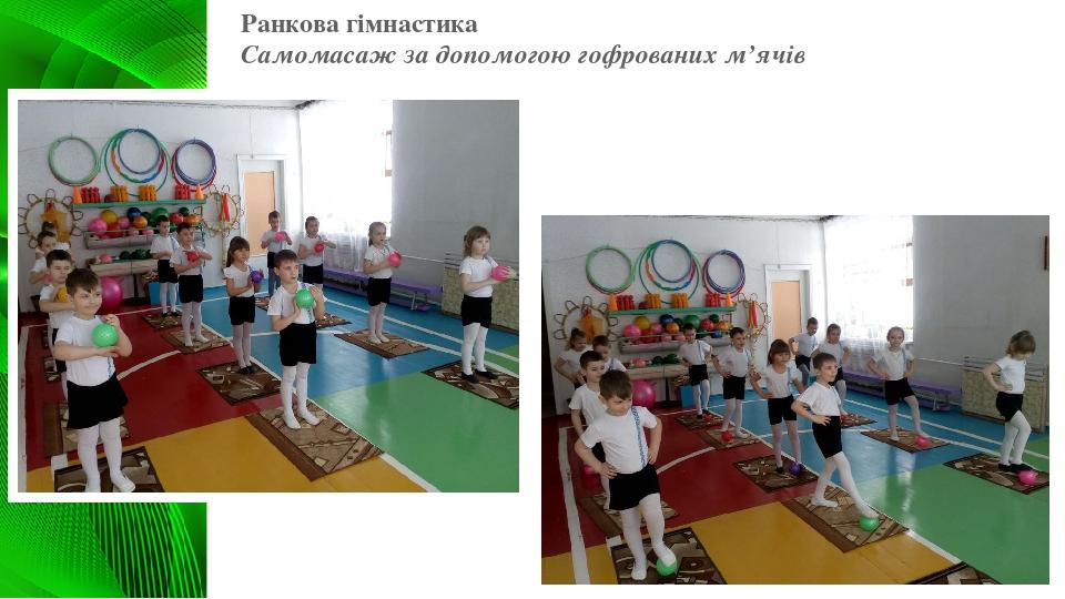 Ранкова гімнастика Самомасаж за допомогою гофрованих м'ячів