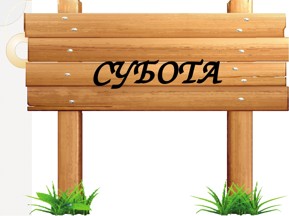 СУБОТА