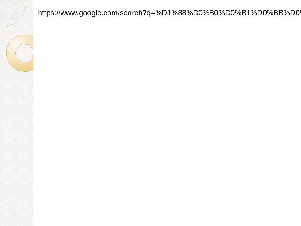 https://www.google.com/search?q=%D1%88%D0%B0%D0%B1%D0%BB%D0%BE%D0%BD+%D0%B4%D0%BE%D1%89%D0%B5%D1%87%D0%BA%D0%B0+%D0%B2%D0%B8%D0%B2%D1%96%D1%81%D0%B...