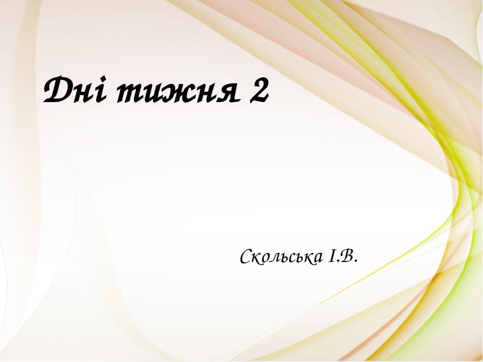 Дні тижня 2 Скольська І.В.