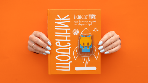 Зображення товару: ЩоденникНеЩоденник помаранчевого кольору