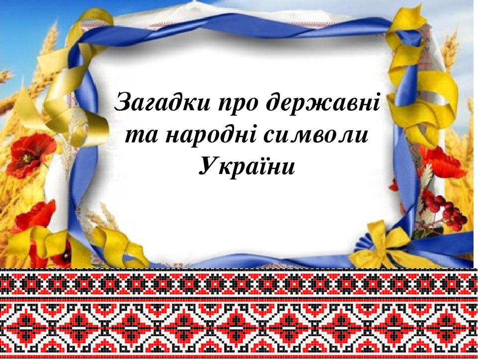 Загадки про державні та народні символи України