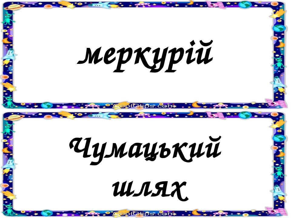 меркурій Чумацький шлях