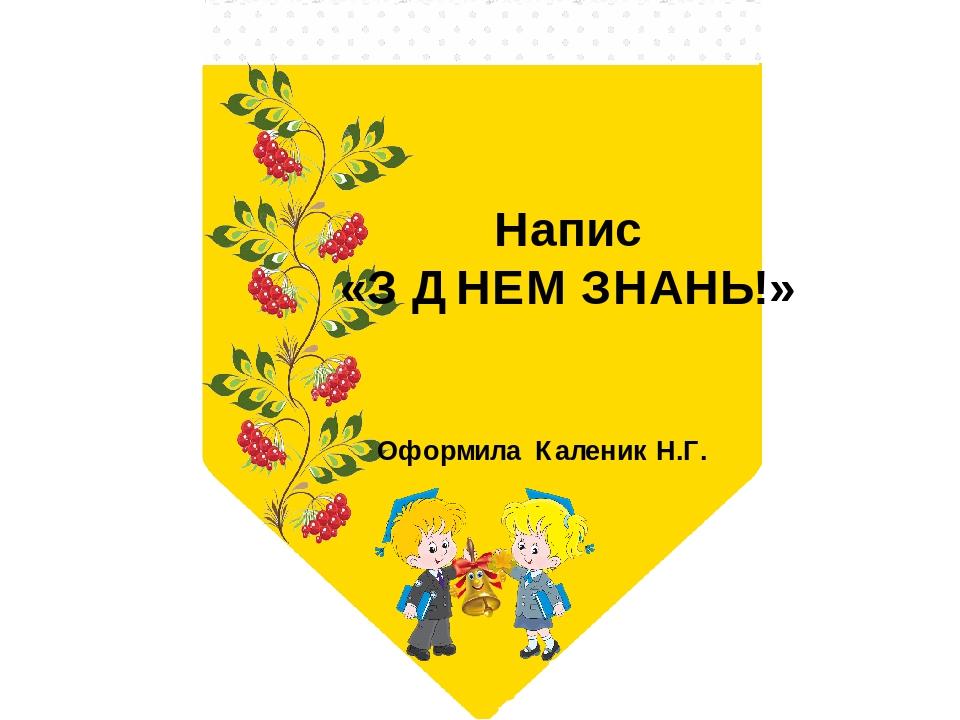 Оформила Каленик Н.Г. Напис «З ДНЕМ ЗНАНЬ!»