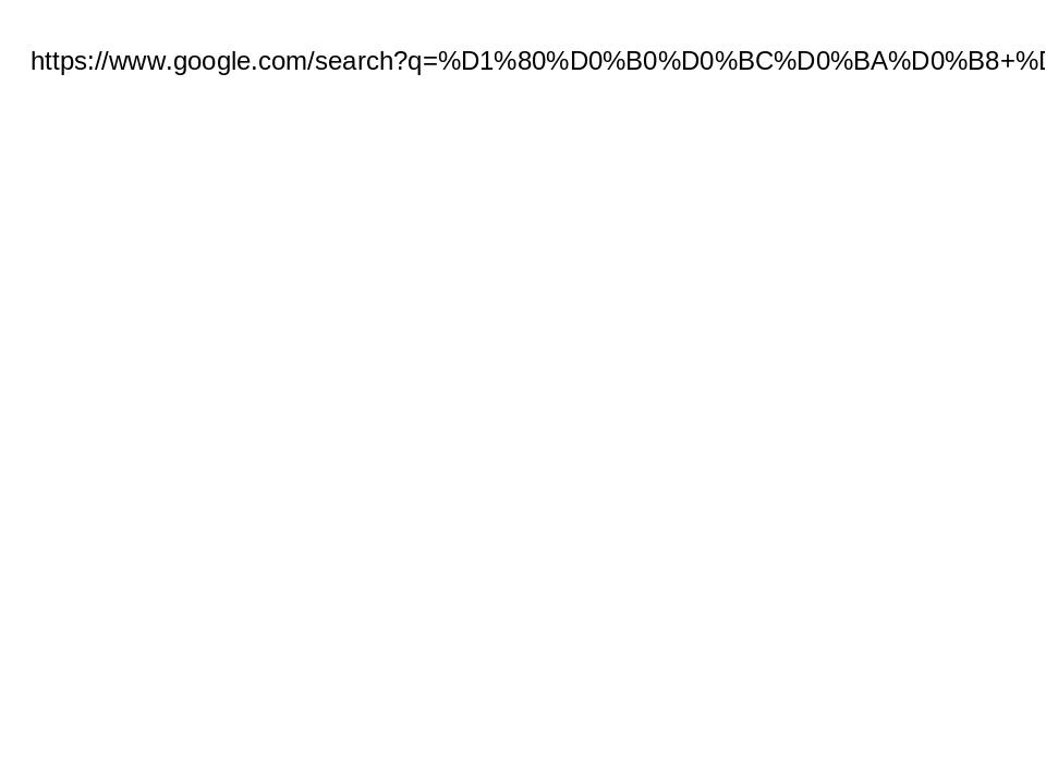 https://www.google.com/search?q=%D1%80%D0%B0%D0%BC%D0%BA%D0%B8+%D1%80%D0%BE%D1%81%D0%BB%D0%B8%D0%BD%D0%B8&tbm=isch&ved=2ahUKEwjZ29nnifrqAhVQuyoKHcc...