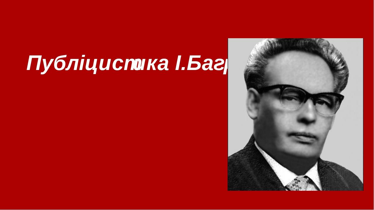 Публіцистика І.Багряного