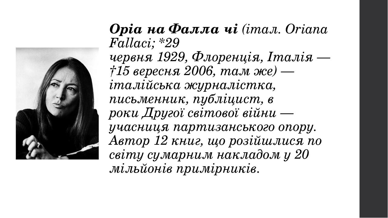 Оріа́на Фалла́чі(італ.Oriana Fallaci; *29 червня1929,Флоренція,Італія— †15 вересня2006,там же)— італійська журналістка, письменник, публіц...