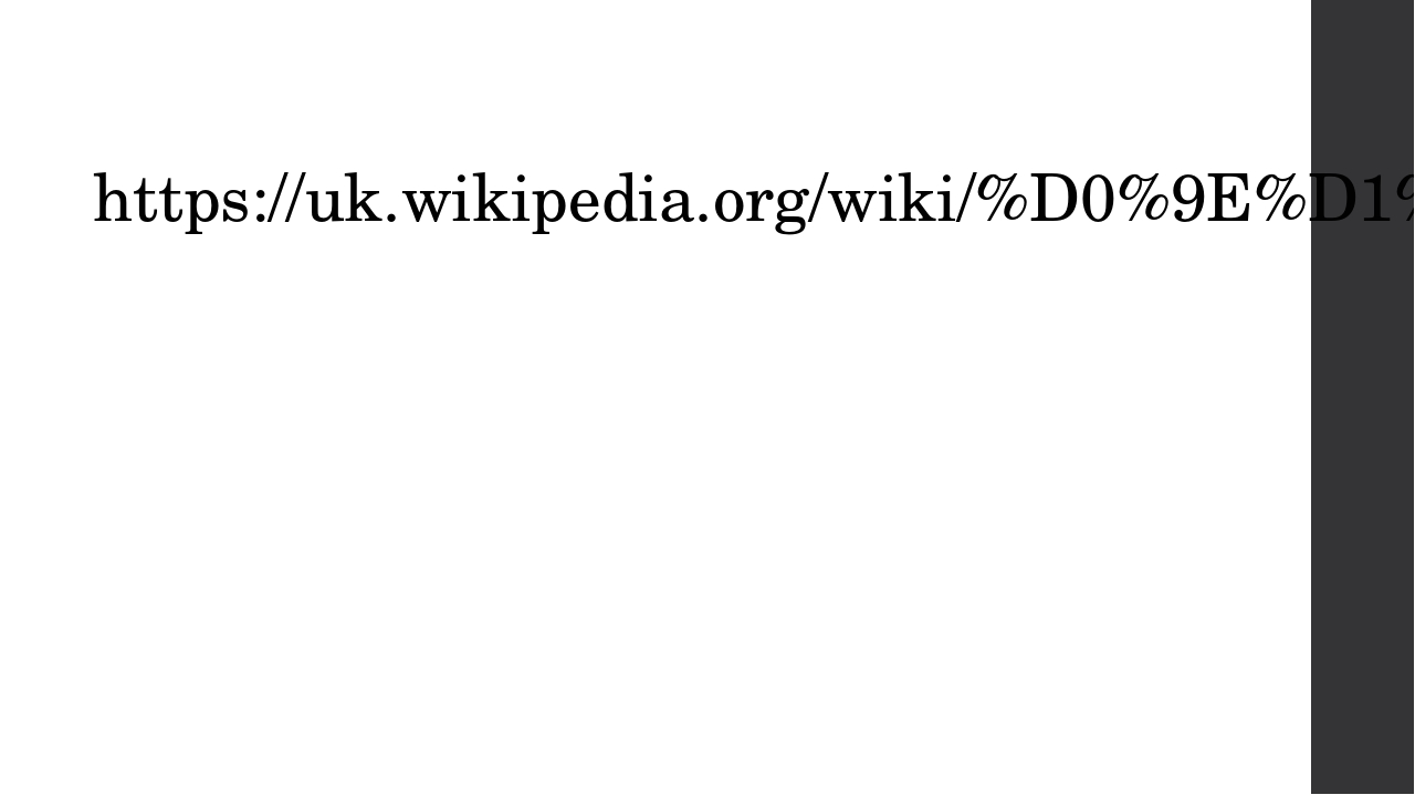 https://uk.wikipedia.org/wiki/%D0%9E%D1%80%D1%96%D0%B0%D0%BD%D0%B0_%D0%A4%D0%B0%D0%BB%D0%BB%D0%B0%D1%87%D1%96