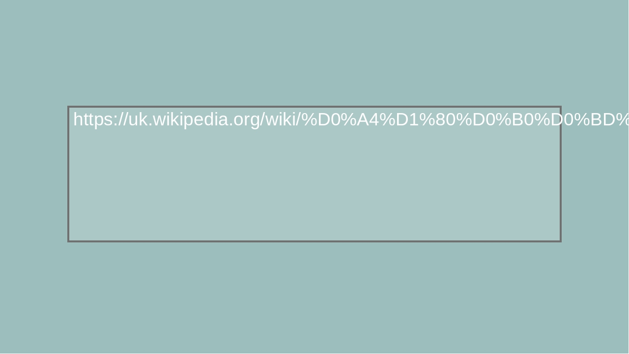 https://uk.wikipedia.org/wiki/%D0%A4%D1%80%D0%B0%D0%BD%D0%BA%D0%BE_%D0%86%D0%B2%D0%B0%D0%BD_%D0%AF%D0%BA%D0%BE%D0%B2%D0%B8%D1%87