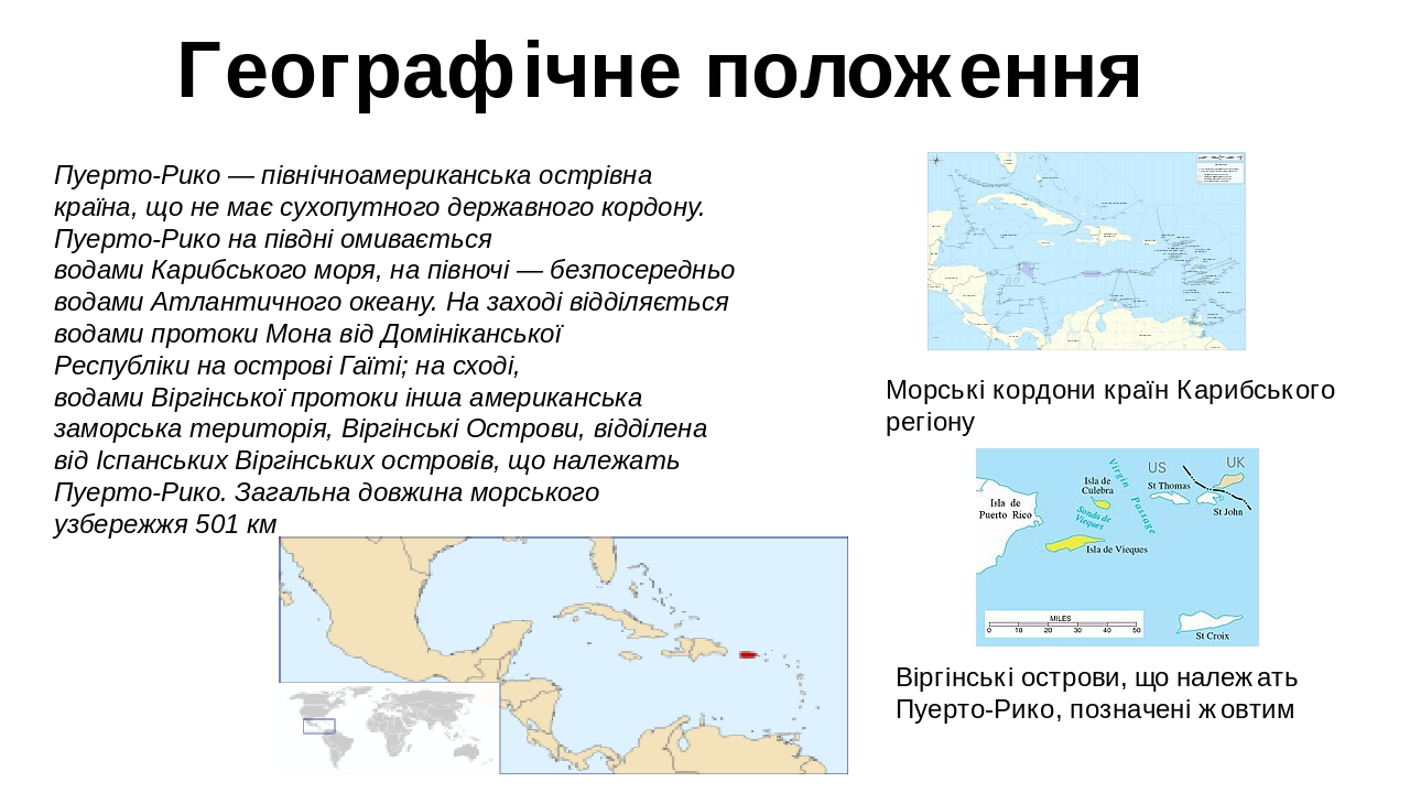 Географічне положення Пуерто-Рико— північноамериканська острівна країна, що не має сухопутногодержавного кордону. Пуерто-Рико на півдні омиваєтьс...