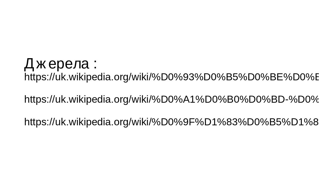 Джерела : https://uk.wikipedia.org/wiki/%D0%93%D0%B5%D0%BE%D0%B3%D1%80%D0%B0%D1%84%D1%96%D1%8F_%D0%9F%D1%83%D0%B5%D1%80%D1%82%D0%BE-%D0%A0%D0%B8%D0...