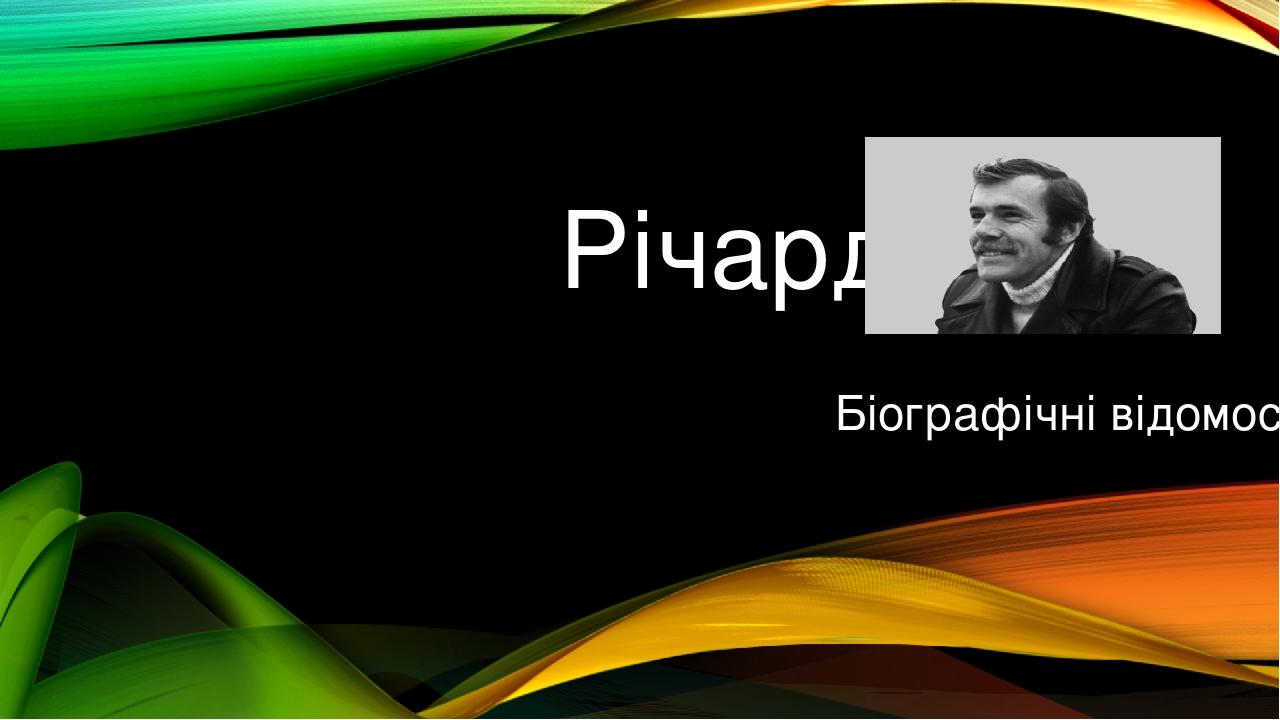 Річард бах Біографічні відомості