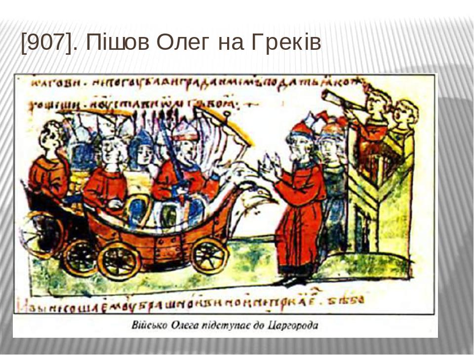[907]. Пішов Олег на Греків