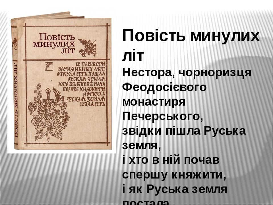 Повість минулих літ Нестора, чорноризця Феодосієвого монастиря Печерського, звідки пішла Руська земля, і хто в ній почав спершу княжити, і як Руськ...