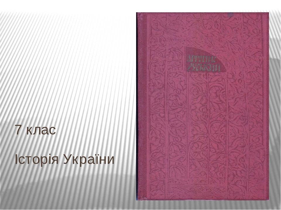 Історія України 7 клас