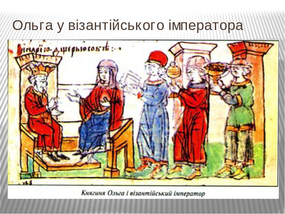 Ольга у візантійського імператора
