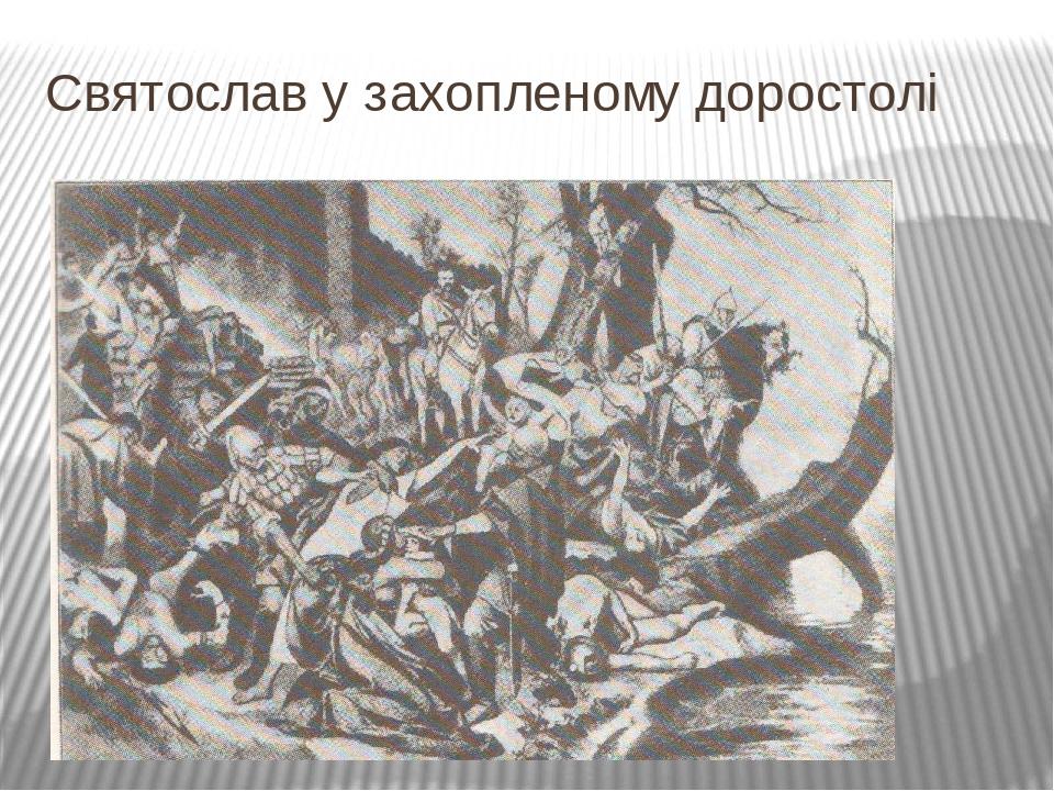 Святослав у захопленому доростолі