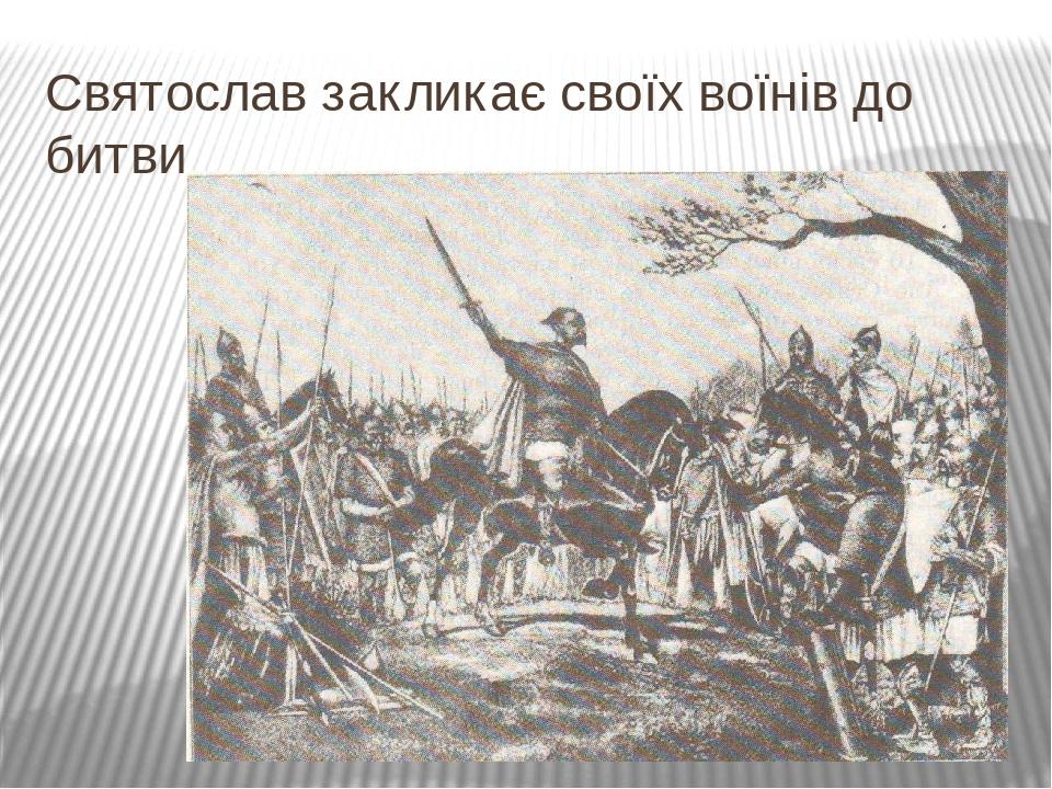 Святослав закликає своїх воїнів до битви