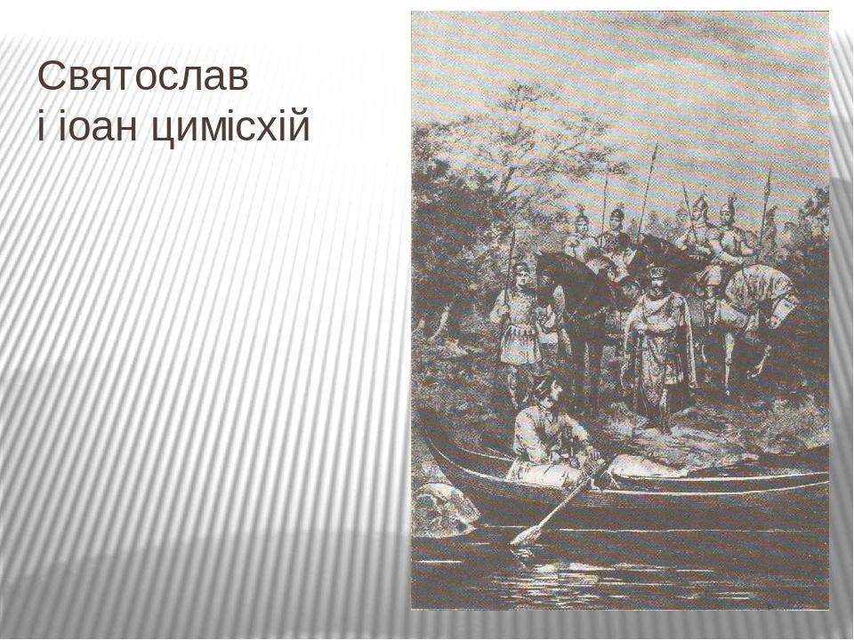 Святослав і іоан цимісхій