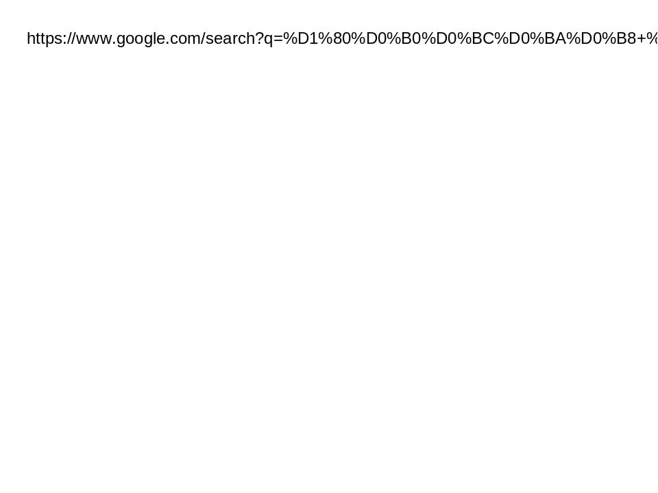 https://www.google.com/search?q=%D1%80%D0%B0%D0%BC%D0%BA%D0%B8+%D0%B2%D0%B5%D1%81%D0%B5%D0%BB%D0%BA%D0%B0&tbm=isch&ved=2ahUKEwiOsNqP8vrqAhXJuCoKHYP...