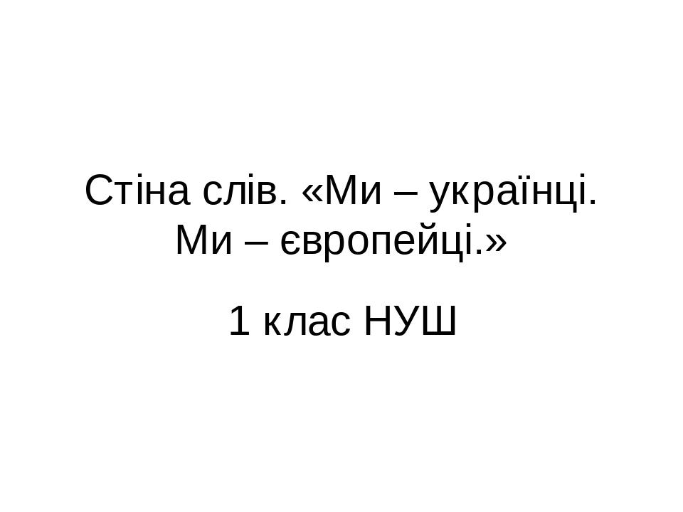 Стіна слів. «Ми – українці. Ми – європейці.» 1 клас НУШ